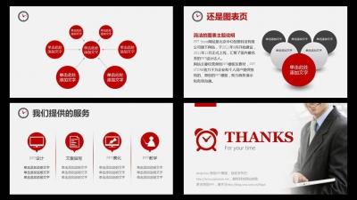【红色-时间管理-简洁商务ppt模板】-pptstore