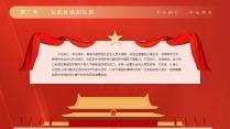 【党政】建党百年两会党政报告宣传模板示例7