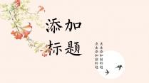 水彩画风中式古风唯美ppt模板