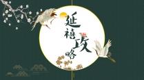 【中式古典】墨绿高雅仙鹤中国风传统模板 03