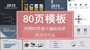 超实用格调品质感大气简约商务报告模板【5-8】合集