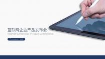 【大道至简】极简风互联网项目简介发布会模板