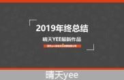 橙黑2019年终总结报告