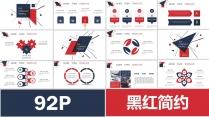 黑红简约—高端商务总结PPT【含四套】