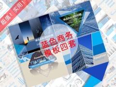 大气通用蓝色商务PPT模板合集3