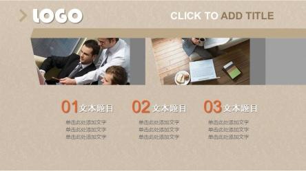 【优雅复古风——工作总结,汇报类ppt模板】-pptstore