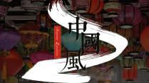 【新中式商务】国潮商务通用模板14