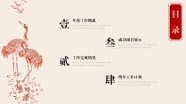 2018中国风工作总结汇报模板 古风红色喜庆简约示例3