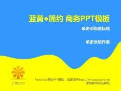 蓝黄●简约 商务PPT模板