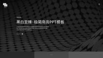 【黑白至臻】扁平极简专业商务模板