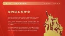 【党政】建党百年两会党政报告宣传模板示例5