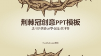 原创|荆棘主题分享见证汇报年终PPT