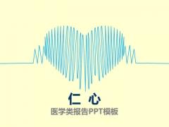 仁心——医学类汇报/报告/演讲PPT模板