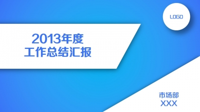 【【动态】高端大气蓝色商务年度总结模板ppt模板】