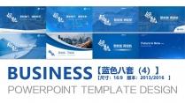 蓝色商务报告模板八套【4】