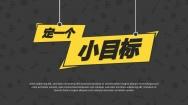 【黄色18】大气商务工作报告PPT模板【156】示例5