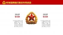 精美大气军队系统八一建军国防建设节部队军人主题示例6