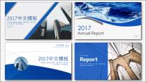 【商務合集】精致實用年終匯報合集(四套-藍)