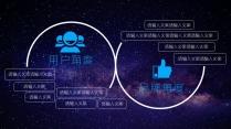 原创模板-科技人工智能区块链手机宇宙元素工作产品报示例7