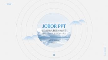 【杂志风商务报告模板10】蓝色欧美时尚简约素雅大气