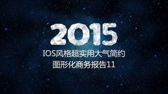 【动态】IOS风格超实用大气简约图形化商务报告11