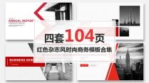 【合集】红色杂志风时尚商务模板合集(四套104页)