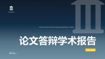 【论文答辩系列】 大气质感论文答辩模板(文科)