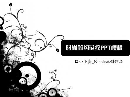 【时尚简约花纹ppt模板】-pptstore图片