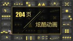 【动态】金色线条—年终总结PPT合集【含八套】