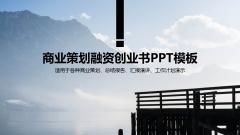 【给力PPT】商业项目融资计划书PPT模板