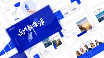 【向上新生活】经典蓝+中国红简美细腻高端PPT模板