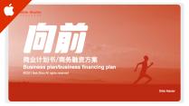 【向前】真计划高端商务融资投资计划书-KEY
