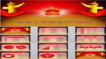 红色华表政府工作报告PPT模板示例7