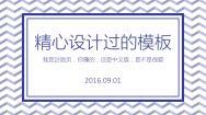 【中文模板大全】大气简约可视化通用ppt01