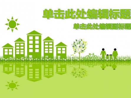 【绿色小清新ppt模板】-pptstore