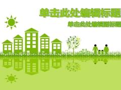 綠色小清新PPT模板