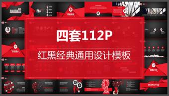 【112页合集】红黑经典通用设计模板合集(一)