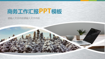 欧美风商务工作汇报PPT模板
