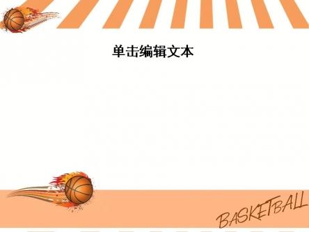 【篮球元素简洁展示ppt模板】-pptstore