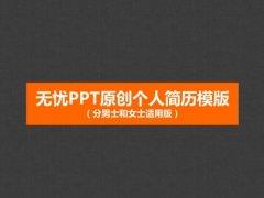 橙黑色个人简历PPT模板(包含男士版,女士版)