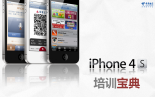 iPhone 4S培训宝典