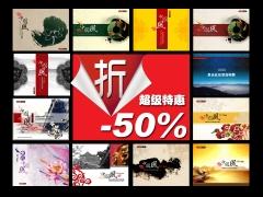 【限时优惠50%off】12套中国风PPT模板合集