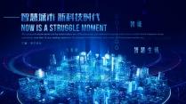 科技商务风智慧城市智能生活信息技术PPT