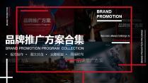 【耀你好看】品牌推广方案时尚模板合集(含四套)