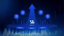 【科技】5G時代藍色炫光質感科技模板6示例7
