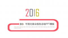 超實用可視化大氣簡約商務報告PPT模板26