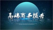 星空大气·实用高端商务报告【3】