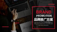 【耀你好看】品牌推广方案时尚模板5