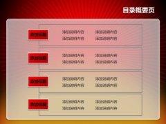红色华表政府工作报告PPT模板示例2
