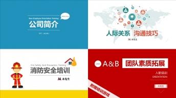 中国顶级原创ppt模板和keynote模板下载的高端平台-第图片